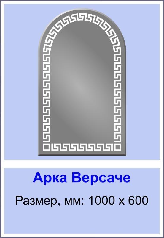 arka 5 Зеркала