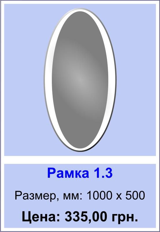 oval 4 Зеркала