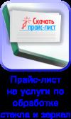 price obrabotka02 Прайс лист