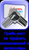 price prifile02 Прайс листы