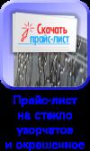 price uzor02 Прайс листы