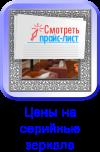 price zerkalo seriynoe02 Прайс листы