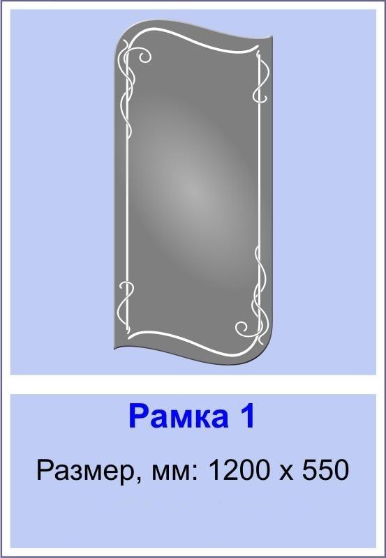 ramka 2 Зеркала