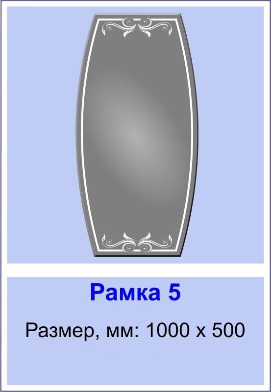ramka 6 Зеркала