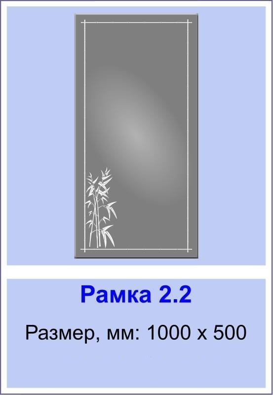 ramka pr 14 Зеркала