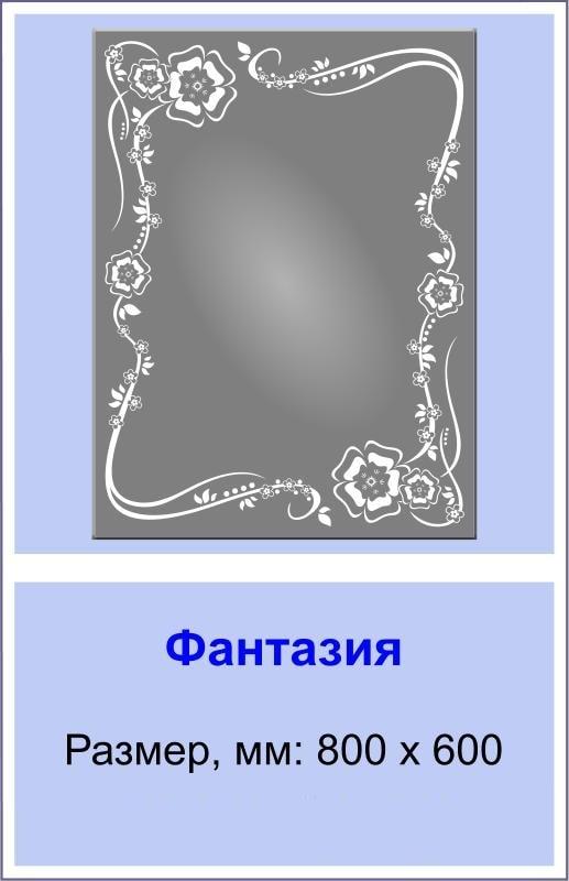 ramka pr 21 Зеркала