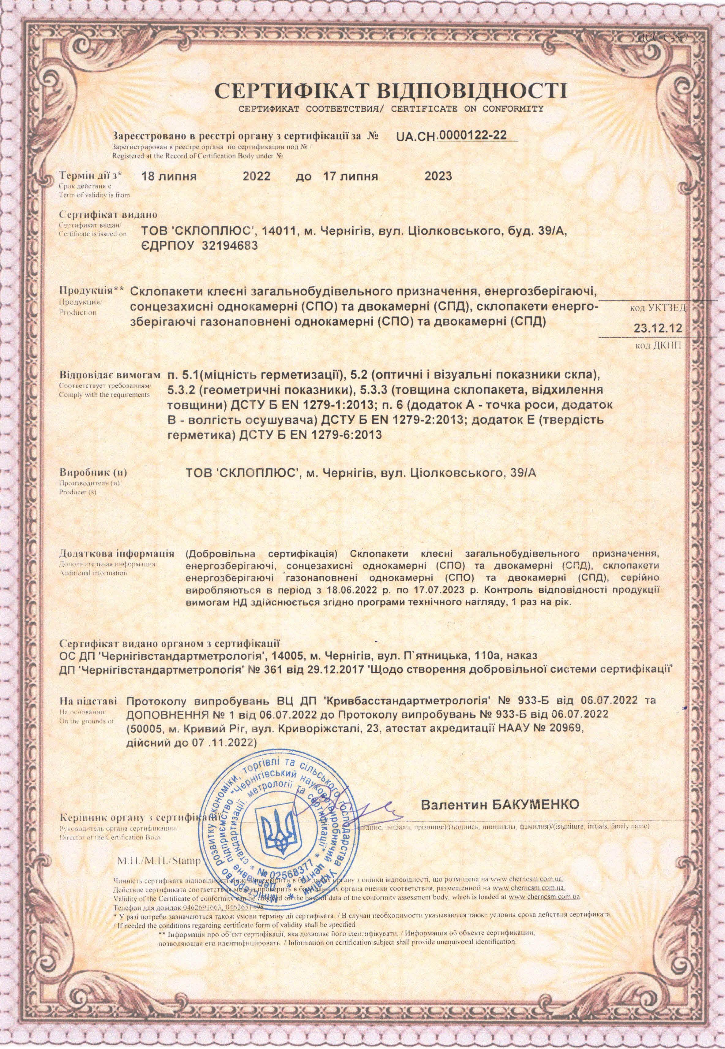 sertafikat sklopaket Стеклопакеты от профессионалов