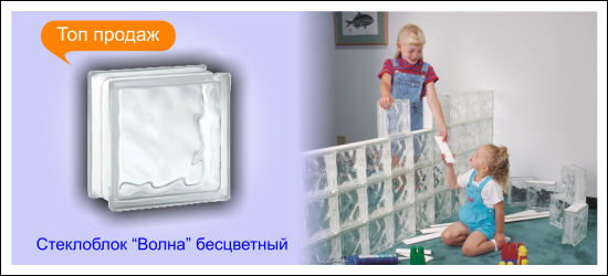 stekloblok top Стеклоблоки