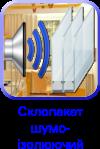 knopka shum02 Стеклопакеты от профессионалов