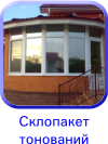 knopka tonirovka02 Стеклопакеты от профессионалов