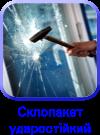 knopka udar02 Стеклопакеты от профессионалов
