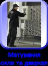 matirovanie stekla02 О компании