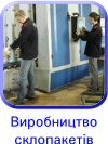 proizvodstvo steklopaketov02 О компании