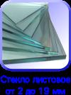 steklo02 О компании