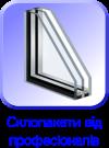 steklopaket02 О компании