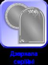 zerkala02 О компании