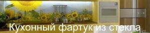 polnocvet fartuk 300x209 Кухонные фартуки в интерьере кухни
