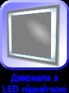 ledzerkala02 Скло * дзеркало * склопакети