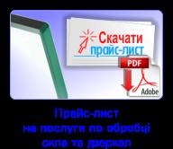 obrabotka 2 Обработка стекла и зеркал