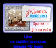 zerkalo seriynoe 2 Стекло листовое